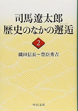 司馬遼太郎歴史のなかの邂逅〈2〉織田信長~豊臣秀吉 (中公文庫)