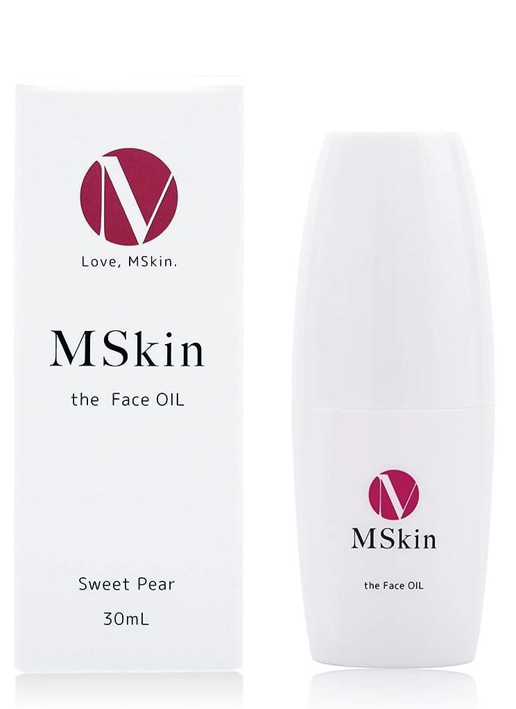 走るランプもっともらしい【エムスキン】 美容液 美容オイル フェイスオイル( 乾燥肌 敏感肌 ) 美肌 オイル 30mL