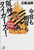 今日も明日も阪神タイガース!―喜怒哀楽366話 (講談社プラスアルファ文庫)