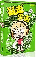 暴走漫画精选集3