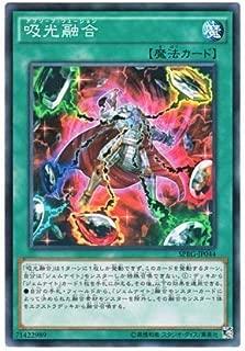 遊戯王 日本語版 SPRG-JP044 吸光融合 (ノーマル)