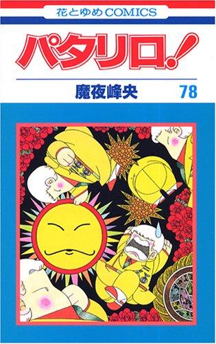 パタリロ! (78) (花とゆめCOMICS)の詳細を見る
