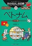 旅の指さし会話帳11 ベトナム(ベトナム語) [第2版] (旅の指さし会話帳シリーズ)