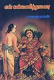 Enn Kanmani Thamarai (Tamil Edition)