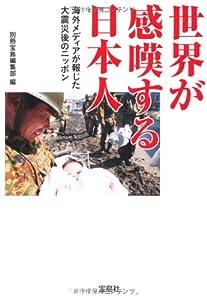 世界が感嘆する日本人 ~海外メディアが報じた大震災後のニッポン