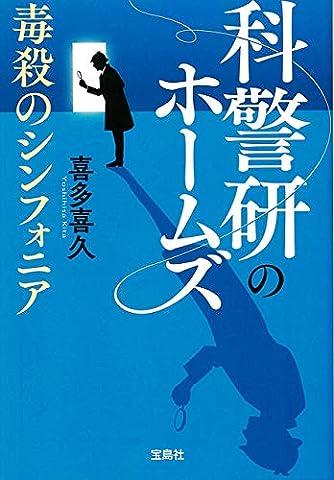 科警研のホームズ 毒殺のシンフォニア (宝島社文庫 『このミス』大賞シリーズ)
