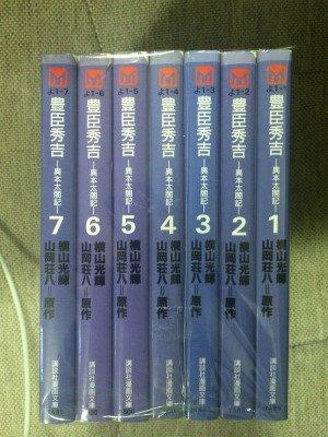 豊臣秀吉-異本太閤記-  講談社漫画文庫版 全7巻完結 【コミックセット】