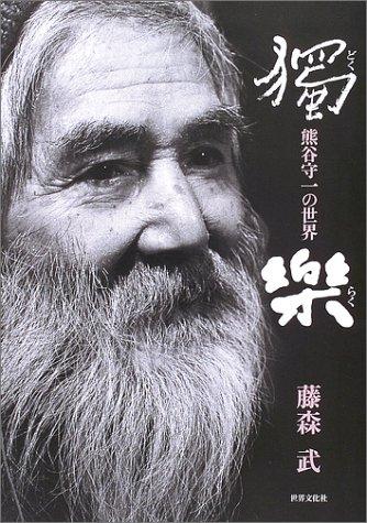 独楽―熊谷守一の世界
