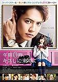 午前0時、キスしに来てよ DVD スタンダード・エディション[DVD]
