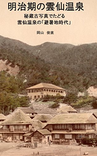 Unzen hot spring in Meiji era: Old photographs of Unzen hot spring in Meiji era (Japanese Edition)
