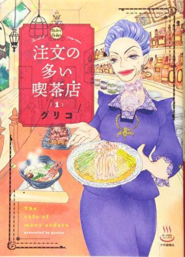 注文の多い喫茶店 1 (1巻) (思い出食堂コミックス)