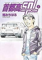 首都高SPL-スペシャル- 第05巻
