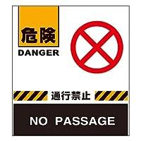 バリケードフェンス 「危険 通行禁止」 BF-4/61-3438-19