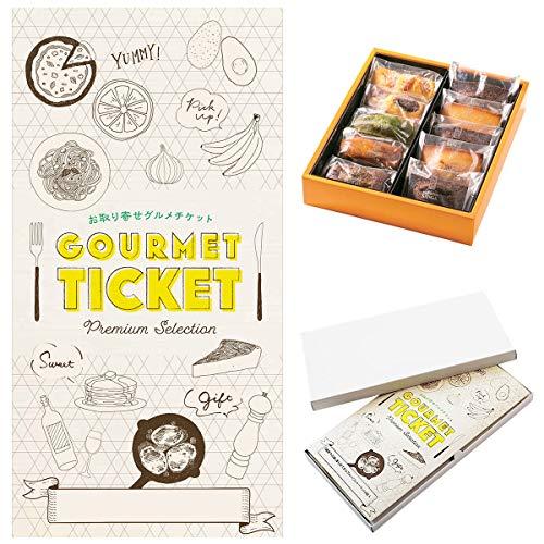 【 お取り寄せ グルメ チケット 】( 引換券 ・ ギフト券 ) パティスリー サンガ フィナンシェ&パンドジェンヌ詰合せ 10個