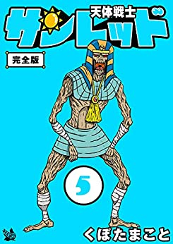 [くぼた まこと]の天体戦士サンレッド 完全版 5巻