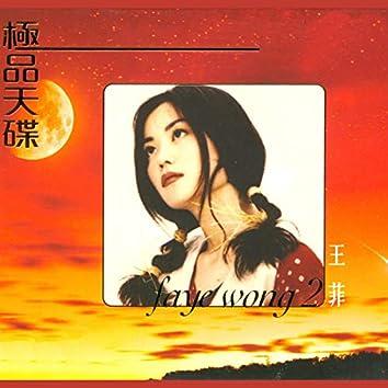 Ji Pin Tian Die Wang Fei (2)