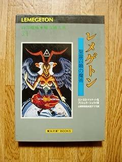 高等魔術魔女術体系 31  レメゲトン 聖霊召喚の魔術