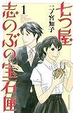 七つ屋志のぶの宝石匣(1) (Kissコミックス)