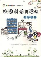 【按需印刷】—校园科普类活动指导手册