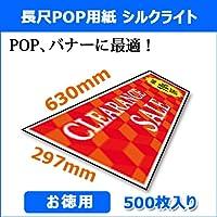 お徳用 長尺POP用紙 白上質紙 297mm×630mm 500枚/箱 PP1087