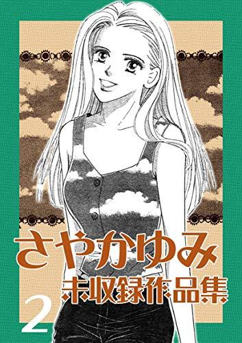 さやかゆみ 未収録作品集(2)
