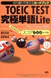 TOEIC TEST究極単語(きわめたん)Liteスコア600レベル (切り離して使えるカードブック)