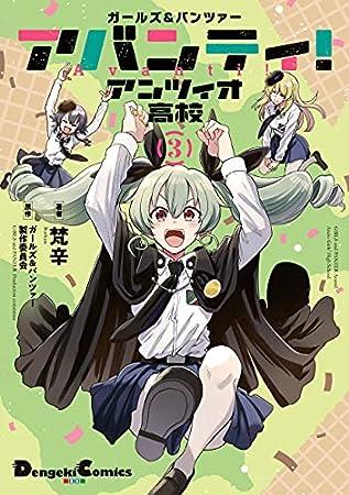 ガールズ&パンツァー アバンティ! アンツィオ高校 3 (電撃コミックスEX)