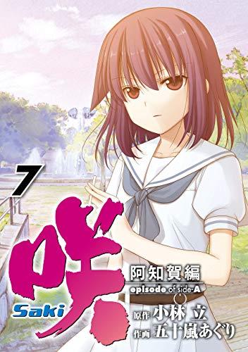 咲-Saki-阿知賀編 episode of side-A 7巻 (デジタル版ガンガンコミックス) Kindle版