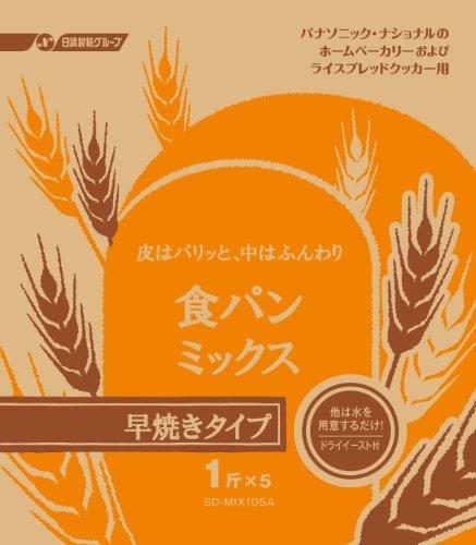 Panasonic(パナソニック)『食パンミックス 早焼きタイプ』