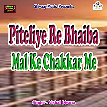 Piteliye Re Bhaiba Mal Ke Chakkar Me
