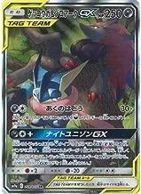 Pokemon Carte-Japonais-Greninja /& Zoroark GX-SR 059-055-SM9A-B