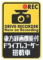 後方録画ドライブレコーダー搭載車 反射素材で視認性抜群 防犯 マグネット(小)