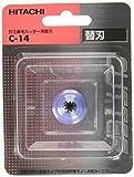 鼻毛カッター用替刃 C-14