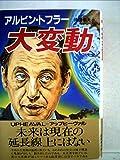 大変動 (1983年)