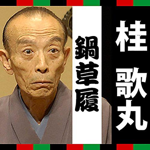 『桂歌丸「鍋草履」』のカバーアート