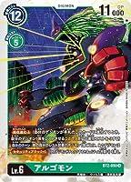 デジモンカードゲーム BT2-050 アルゴモン U