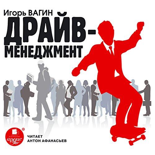 Drayv-menedzhment audiobook cover art