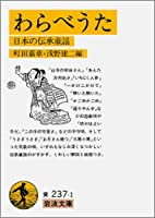 わらべうた―日本の伝承童謡 (岩波文庫 黄 237-1)