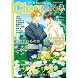 Chara Selection(キャラ セレクション) 2020年 09月号 [雑誌]