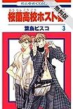 桜蘭高校ホスト部(クラブ)【期間限定無料版】 3 (花とゆめコミックス)