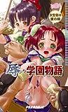 辱・学園物語 (キャンディ・セレクト 5) (Can〓d select (Vol.5))