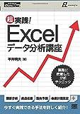 超実践!Excelデータ分析講座