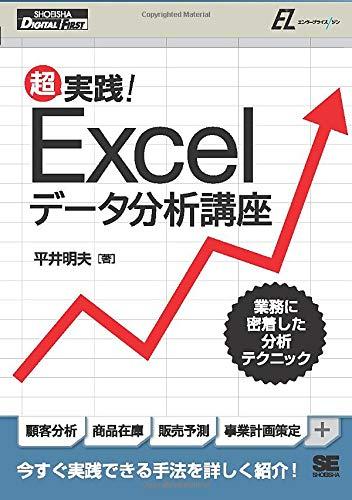 超実践!Excelデータ分析講座の詳細を見る