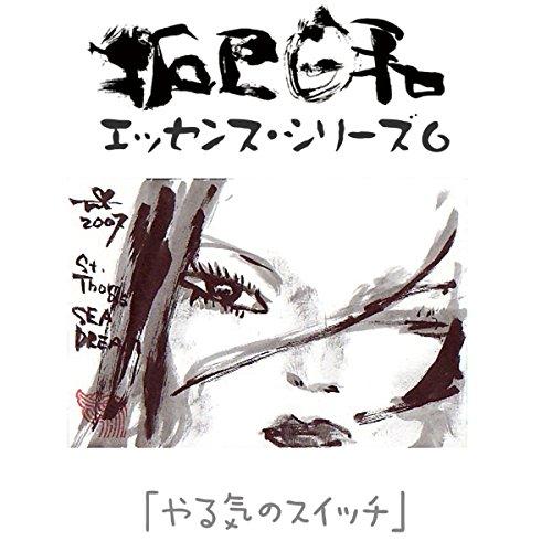 『山崎拓巳「やる気のスイッチ」(「拓巳日和」エッセンス・シリーズ6)』のカバーアート