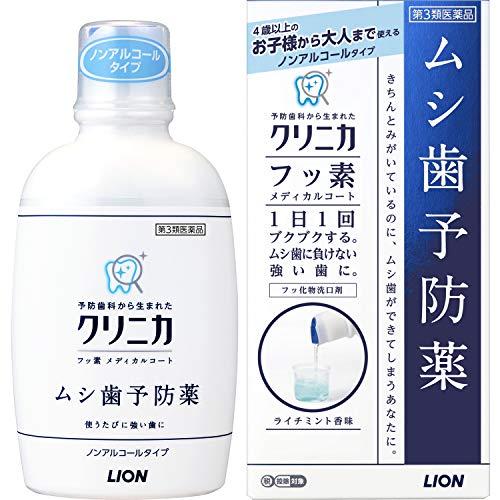 【第3類医薬品】クリニカ フッ素メディカルコート 250mL ※セルフメディケーション税制対象商品