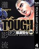 TOUGH―タフ― 4 (ヤングジャンプコミックスDIGITAL)