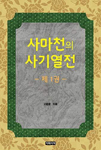 사마천의 사기열전 1 (English Edition)