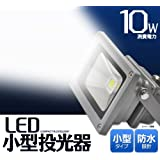 LED小型投光器:消費電力10W 色温度(白色) 照射角30°