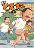 団地ともお(16) (ビッグコミックス)