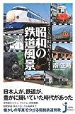 0系新幹線から始まる 昭和の鉄道風景 (じっぴコンパクト)